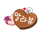 Korean emoticon 알라뷰 I love you